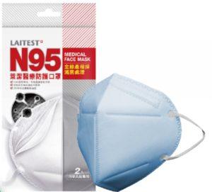 【萊潔】 N95醫療防護口罩(A級空汙專用)