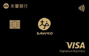 永豐銀行 DAWHO現金回饋信用卡-第一名