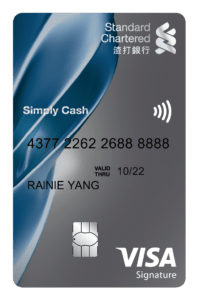渣打銀行 現金回饋卡-第二名